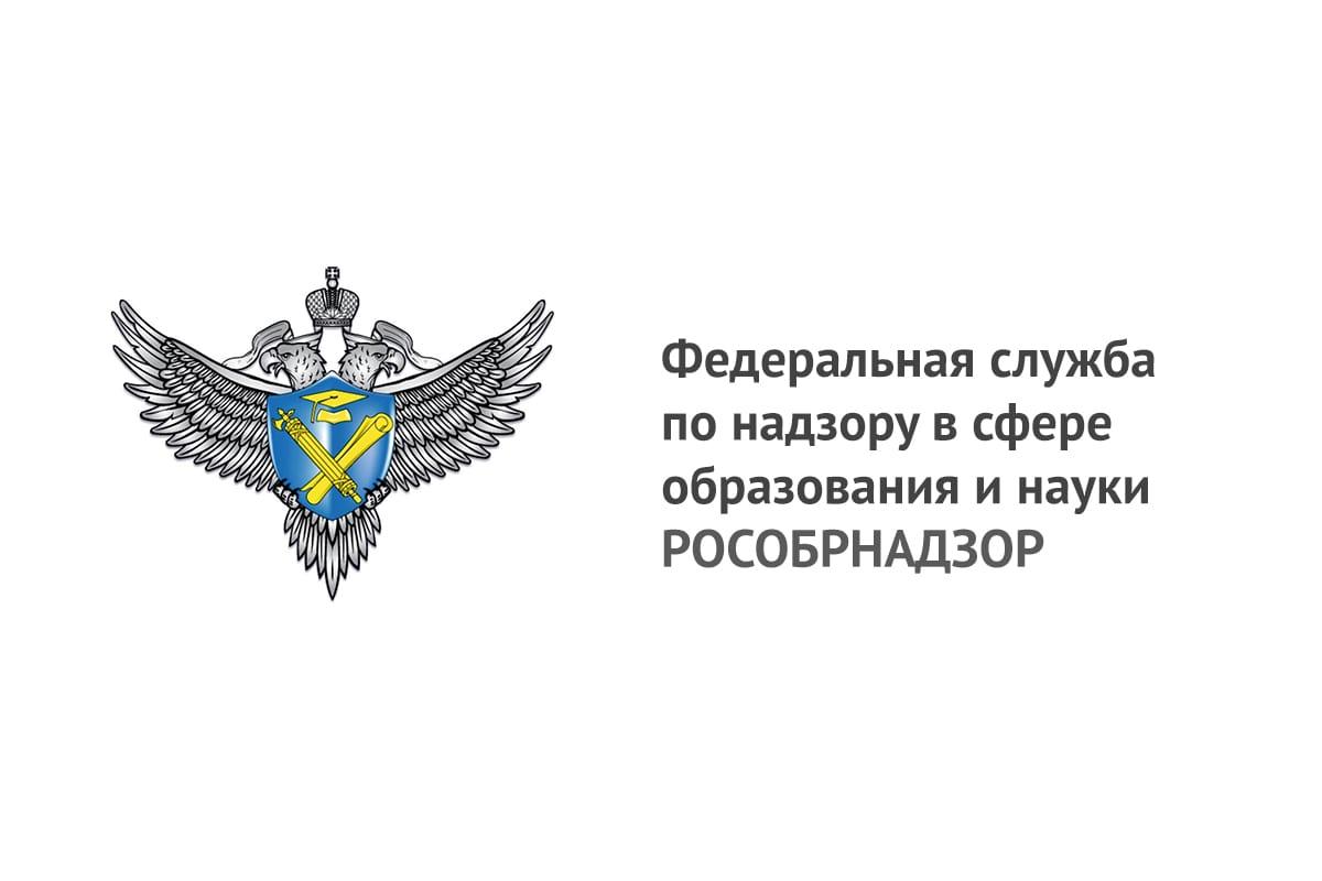 Федеральная служба по надзору в сфере образования и науки РФ